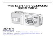 柯达 C503数码相机 使用说明书