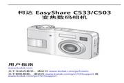 柯达 C533数码相机 使用说明书