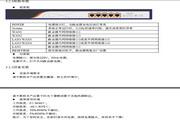 飞鱼星VE602路由器用户手册