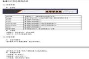 飞鱼星VE601路由器用户手册