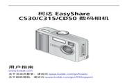 柯达 CD50数码相机 使用说明书