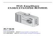 柯达 C315数码相机 使用说明书