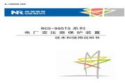 南瑞 RCS-985TS_B电厂变压器保护装置 使用说明书