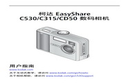 柯达 C530数码相机 使用说明书