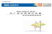 南瑞 RCS-985TS_A电厂变压器保护装置 使用说明书