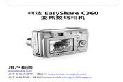 柯达 C360数码相机 使用说明书