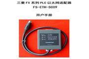 三菱FX系列PLC以太网适配器FS-ETH-SC09用户手册