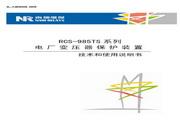 南瑞 RCS-985TS电厂变压器保护装置 使用说明书