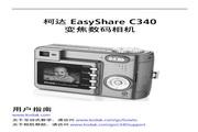 柯达 C340数码相机 使用说明书