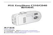 柯达 CD40数码相机 使用说明书