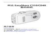 柯达 C310数码相机 使用说明书