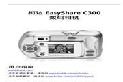 柯达 C300数码相机 使用说明书