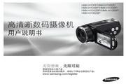 三星 HMX-H1052数码摄像机 使用说明书