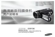 三星 HMX-H106数码摄像机 使用说明书