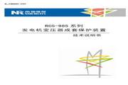 南瑞 RCS-985G发电机变压器成套保护装置技术 说明书