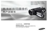 三星 HMX-H104数码摄像机 使用说明书