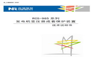 南瑞 RCS-985C发电机变压器成套保护装置技术 说明书