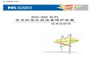 南瑞 RCS-985B发电机变压器成套保护装置技术 说明书