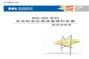 南瑞 RCS-985A发电机变压器成套保护装置技术 说明书