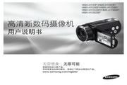 三星 HMX-H1000数码摄像机 使用说明书
