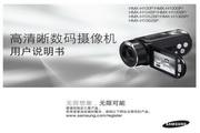 三星 HMX-H100数码摄像机 使用说明书
