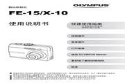 奥林巴斯 FE-15数码相机 使用说明书