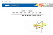 南瑞 RCS-915E型微机母线保护装置 使用说明书