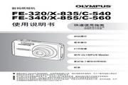 奥林巴斯 FE-320数码相机 使用说明书