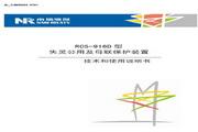 南瑞 RCS-916D型失灵公用及母联保护装置 使用说明书