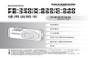 奥林巴斯 FE-340数码相机 使用说明书