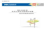 南瑞 RCS-931DXX_HK型超高压线路成套保护装置 使用