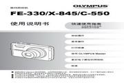 奥林巴斯 FE-330数码相机 使用说明书