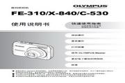 奥林巴斯 FE-310数码相机 使用说明书