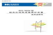 南瑞 RCS-902H型超高压线路成套保护装置技术 说明书