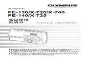 奥林巴斯 FE-130数码相机 使用说明书