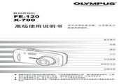 奥林巴斯 FE-120数码相机 使用说明书