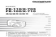 奥林巴斯 FE-110数码相机 使用说明书
