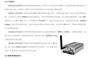 HeeToo VS-3000系列网络视频服务器用户使用手册