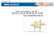 南瑞 RCS-931DMML_HD型超高压线路成套保护装置 使用