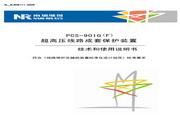 南瑞 PCS-901G(F)超高压线路成套保护装置 使用说明