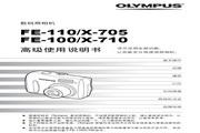 奥林巴斯 FE-100数码相机 使用说明书