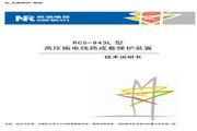 南瑞 RCS-943L型高压输电线路成套保护装置技术 说明