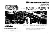 松下 DMC-LC40T数码相机 使用说明书