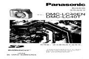 松下 DMC-LC40EN数码相机 使用说明书