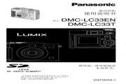 松下 DMC-LC33EN数码相机 使用说明书