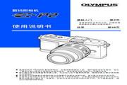 奥林巴斯 E-P2数码相机 使用说明书