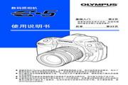 奥林巴斯 E-5数码相机 使用说明书