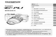 奥林巴斯 E-PL1数码相机 使用说明书