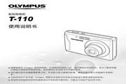 奥林巴斯 T-110数码相机 使用说明书