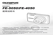 奥林巴斯 FE-4050数码相机 使用说明书